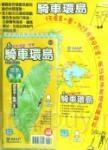 騎車環島:單車環島1號線