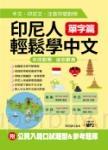 印尼人輕鬆學中文:單字篇-中文.印尼文.注音符號對照(附MP3+公民入籍口試題型&參考題庫)