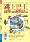 跳上巴士,最對味的京都玩法