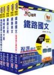 106年鐵路特考佐級(機械工程)套書(贈題庫網帳號、雲端課程)
