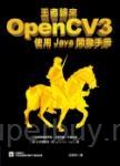 王者歸來:OpenCV3使用Java開發手冊