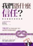 我們憑什麼信任?:傑出組織的秘密武器【如何讓改變發生?系列1】