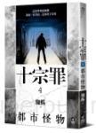 十宗罪4【都市怪物】
