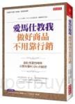 愛馬仕教我 做好商品不用靠行銷:副社長齋藤峰明,公開年獲利30%的祕密