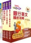 臺灣中小企業銀行(外匯人員)套書(贈題庫網帳號、雲端課程)