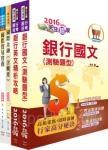 臺灣銀行、合作金庫(一般人員外匯組)套書(贈題庫網帳號、雲端課程)