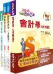 中國輸出入銀行第五職等(金融保險人員)套書(贈題庫網帳號、雲端課程)