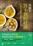 市面上買不到的好油:椰子油+橄欖油+亞麻仁油的超級配方