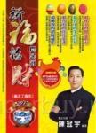 2017祈福招財農民曆