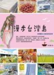 漫步台灣島:探索觀光工廠及旅宿故事