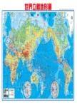 世界地形立體圖