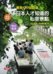 輕鬆go自助遊 日本人才知道的私密景點