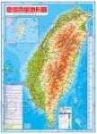 台灣百岳地形圖(立體地圖)