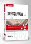 商事法導論(3版)
