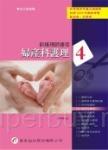 新護理師捷徑(四)婦產科護理(16版)