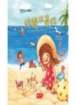 昊昊的生活筆記:快樂放暑假