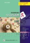 新護理師捷徑(五)小兒科護理(16版)