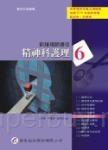 新護理師捷徑(六)精神科護理(16版)