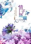情字斑斕:心飛在四季系列一:詩文/攝影/水彩創作集