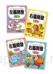 兒童潛能腦力開發5~7歲 四冊合集套組