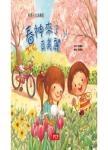 昊昊的生活筆記:春神來了真美麗