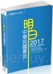 明白 中華民國憲法:2017司法特考.高普特考<保成>