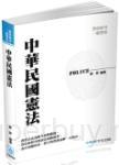 中華民國憲法:2017警察特考.一般警察<保成>