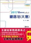 鐵路法(大意)(鐵路特考、升資考考試專用)