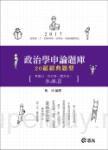 政治學(二十組申論經典題型)( 高普考、三四等特考、研究所、各類相關考試專用)