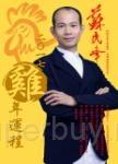 蘇民峰2017雞年運程