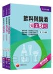 106年升科大四技統一入學測驗【餐旅群】套書