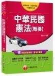 中華民國憲法(概要)[一般警察特考、升官等考試、警察特考]