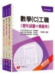 106年升科大四技統一入學測驗【共同科目-工職】歷年試題+模擬考套書