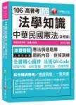 法學知識:中華民國憲法(含概要)[高普考、地方特考、升官等考]
