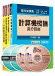 105年台灣菸酒公司招考:評價職位人員【訪銷】題庫版套書