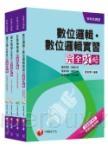 106年升科大四技統一入學測驗【電機與電子群電資類】套書