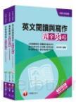 106年升科大四技統一入學測驗【外語群英語類】套書