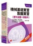 106年升科大四技統一入學測驗【機械群】歷年試題+模擬考套書
