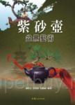 紫砂壺盆景藝術