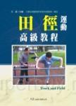 田徑運動高級教程