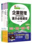 105年台灣菸酒公司招考:評價職位人員【訪銷】套書