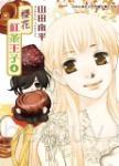 櫻花紅茶王子 4