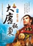 大唐秘梟(卷4):世界之都