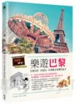 樂遊巴黎:蒙馬特、西堤島、杜樂麗&歌劇院區