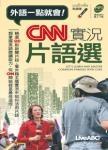 CNN實況片語選(口袋書) 點讀版