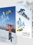 滑雪讓我們人生更完整:兩個熱雪大叔的冒險之旅(中西兩翻雙書封設計)