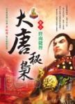 大唐秘梟(卷5):終南捷徑