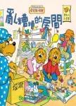 貝安斯坦熊04:亂糟糟的房間