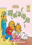 貝安斯坦熊08:錢該怎麼用