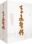 李遠哲傳(上/下)